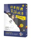 日語閱讀越聽越上手:日本經典童話故事 新美南吉篇