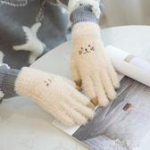 盛琦手套女秋冬季防風學生可愛騎車韓版日系卡通加絨保暖解憂雜貨鋪