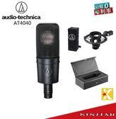【金聲樂器】Audio Technica 鐵三角 AT4040 專業錄音 電容式 麥克風 AT 4040 日本製