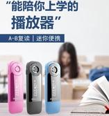 隨身聽 MP3MP4迷你隨身聽便攜式學英語學生版小型無損音 JRM簡而美