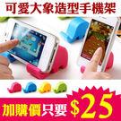 $25【3C週邊】可愛大象多功能手機懶人架(隨機出貨)