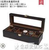 手錶盒歐式實木質手錶收納盒整理盒機械腕表手鏈收藏盒子禮品首飾展示盒LX爾碩數位