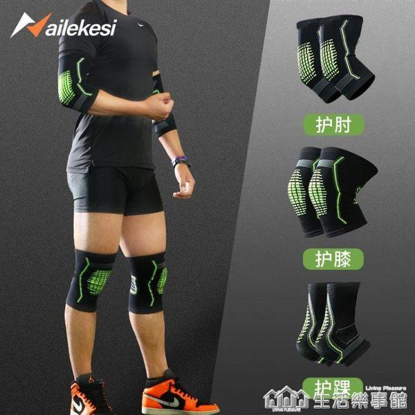 運動護具全套足球守門員套裝男籃球排球訓練運動員戰術護膝護肘踢 生活樂事館