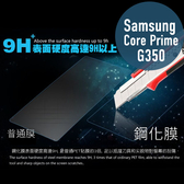 SAMSUNG 三星Core Prime G350 鋼化玻璃膜 螢幕保護貼 0.26mm鋼化膜 9H硬度 防刮 防爆 高清