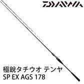 漁拓釣具 DAIWA 極鋭 TACHIUO TENYA SP EX AGS 178 (船釣白帶天亞竿)