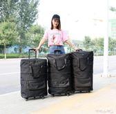 出國包 拉桿折疊帶輪旅行包大容量牛津布包出國搬家旅行袋 igo 傾城小鋪