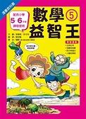 漫畫教科書:數學益智王⑤