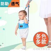 學步帶嬰幼兒童學走路防摔防勒安全夏季透氣小孩寶寶學走路 糖糖日系森女屋