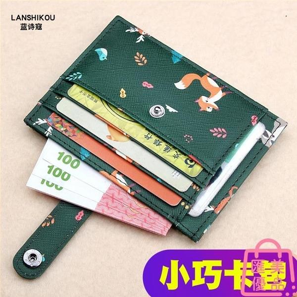 卡包女式卡片套超薄迷你男零錢包卡夾可愛卡袋卡片包【匯美優品】