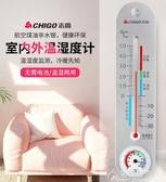 溫度計志高室內溫濕度計家用精準高精度房藥店室溫大棚壁掛式溫度錶花間公主