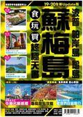 蘇梅食玩買終極天書:波普、帕岸島、龜島(2019-20全新Update版)