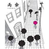 書立得-雨傘(二版)