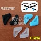 快速出貨硅膠眼鏡防滑套眼鏡框架鏡腿腳套固定耳勾托夾耳后防掉掛鉤腳套