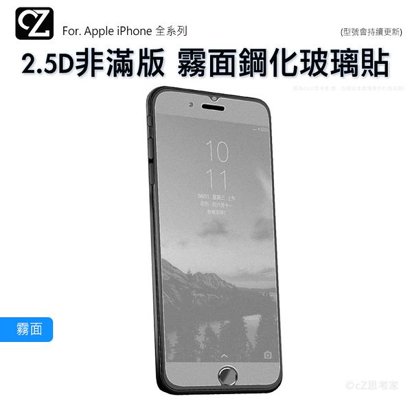 《限量優惠》2.5D非滿版 霧面磨砂 9H鋼化玻璃貼 i12 i11 Pro ixs max ixr ix8765 SE 保護貼 抗指紋