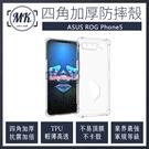 【MK馬克】ASUS ROG Phone5 ZS673KS 四角加厚軍規等級氣囊防摔殼 第四代氣墊空壓保護殼 手機殼