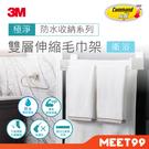 3M 無痕極淨收納系列 雙層伸縮毛巾架