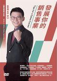 發展你的銷售事業(DVD)