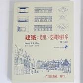 (二手書)建築:造型、空間與秩序(第3版)