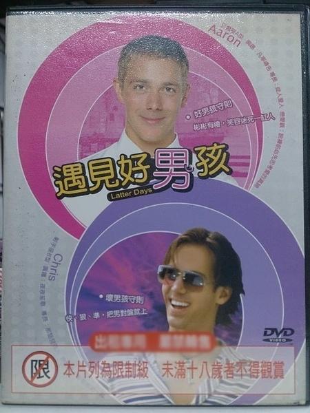 挖寶二手片-Y116-122-正版DVD-電影【遇見好男孩/Latter Days 】-同志佳片(直購價)