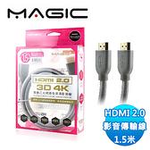 MAGIC 鴻象 HDMI 2.0 棉網影音傳輸線 1.5米(HD20CK-015)
