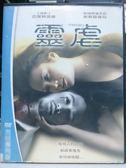影音專賣店-Y86-069-正版DVD-泰片【靈虐】-亞萊特愛華 麥察蓉普拉