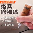 家俱 修補膏 修補膏 補漆筆 修補漆 補色膏 補色漆 木色漆 木質家具 家具補漆 傢俱 多色可選