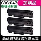 CANON CRG-047 相容碳粉匣 三支