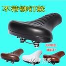 加厚自行車座折疊車座墊座鞍山地車車座子坐墊通用超軟舒適 【快速出貨】