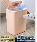 智慧垃圾桶居家家智慧感應垃圾桶帶蓋廁所衛生間廁紙簍窄家用客廳分類拉圾筒YJT 【快速出貨】