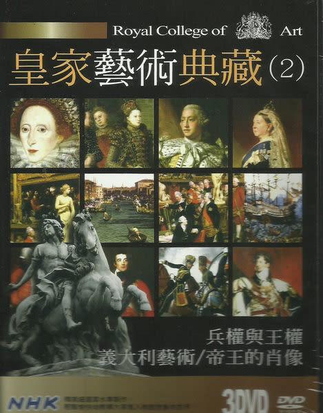 皇家藝術典藏(2) DVD (購潮8)