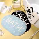 浴室家用毯吸水墊子防滑墊門墊腳墊衛生間地墊【聚寶屋】