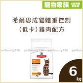 寵物家族-希爾思成貓體重控制(低卡)雞肉配方6kg-送健康水瓶*1