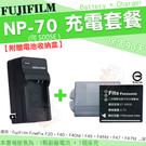 【充電套餐】 FUJIFILM NP70 FNP70 NP-70 FNP-70 副廠 電池 充電器 座充 FinePix F20 F40 F40fd F45 鋰電池