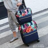 日本流行拉桿包萬向輪女輕便旅行包手提行李包學生雙肩背包拉桿袋 QM依凡卡時尚