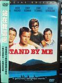 影音專賣店-P09-142-正版DVD-電影【站在我這邊】-基佛蘇德蘭
