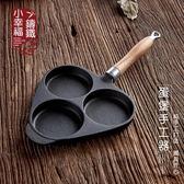 三孔鑄鐵煎蛋鍋雞蛋漢堡蛋餃鍋煎蛋器蛋糕模具不粘平底鍋【奇貨居】
