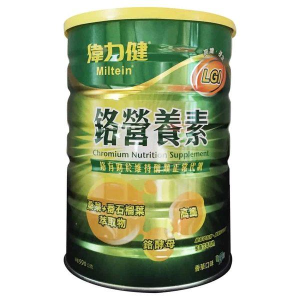 三多 偉力健 鉻營養素 990g/罐