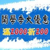 開學季大優惠,滿2000元折200元!