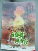 【書寶二手書T1/兒童文學_HHB】魚藤號列車_李潼