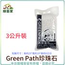 【綠藝家】Green Path珍珠石3公升裝