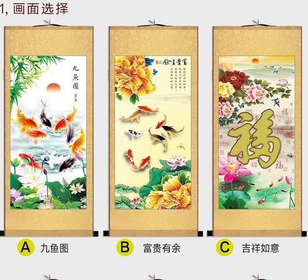 家和富貴牡丹花畫九魚圖捲軸畫臥室絲綢掛畫中國風客廳風水畫招財CY『新佰數位屋』