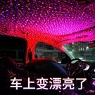 車載星空頂氛圍燈usb汽車內飾滿天星車頂聲控燈光裝飾無線免改裝 「夢幻小鎮」