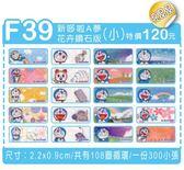 《客製化》新哆啦A夢 花卉鑽石版 小 F39 姓名貼 彩色姓名貼紙 【金玉堂文具】