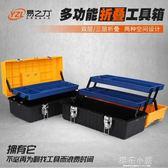 折疊工具箱 三層車載大號工具盒 家用收納手提式多功能維修工具QM『櫻花小屋』