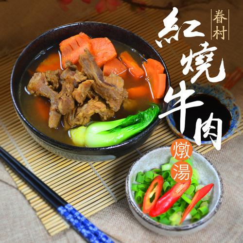 【大口市集】燉超香眷村味紅燒牛肉湯10包組(450g/包) +贈劍蝦仁魚肉水餃20顆