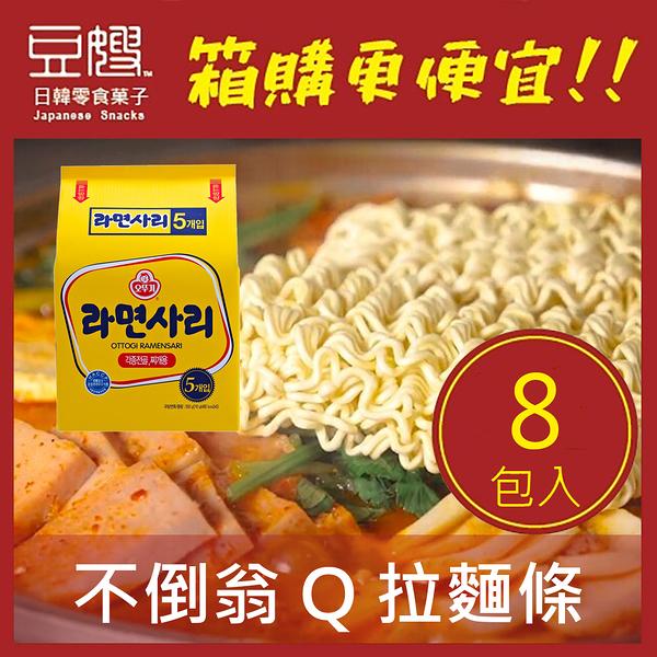 【箱購免運】韓國泡麵 OTTOGI不倒翁 Q拉麵麵條(8包入)