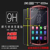 ◆Meitu 美圖 T8s MP1701 / T9 MP1718 鋼化玻璃保護貼 9H 螢幕貼 鋼貼 鋼化貼 玻璃貼 保護膜 手機膜