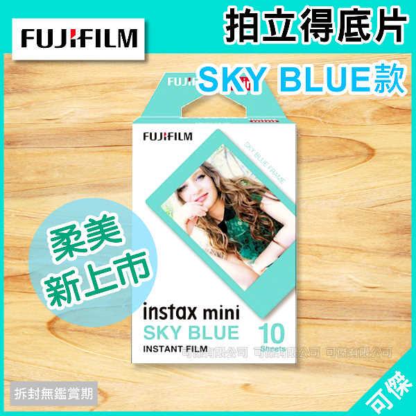 FUJIFILM INSTANT mini SKY BLUE 天空藍邊框款 拍立得底片 適用MINI系列 可傑