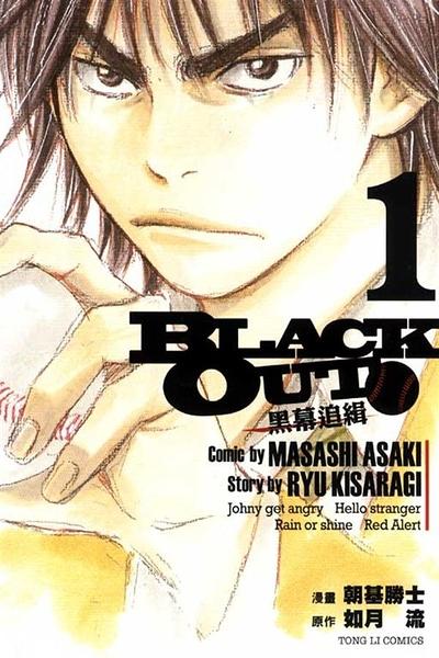 (二手書)BLACK OUT 黑幕追緝(1)