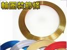 285A207-4 輪胎電鍍飾條 鍍鉻金單入 輪框貼 車身裝飾條 鋁圈保護條